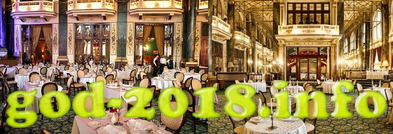 Novyj god 2018 v restoranah Moskvy i Kieva (3)
