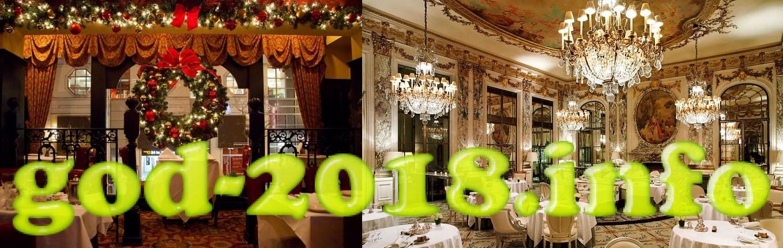 Novyj god 2018 v restoranah Moskvy i Kieva