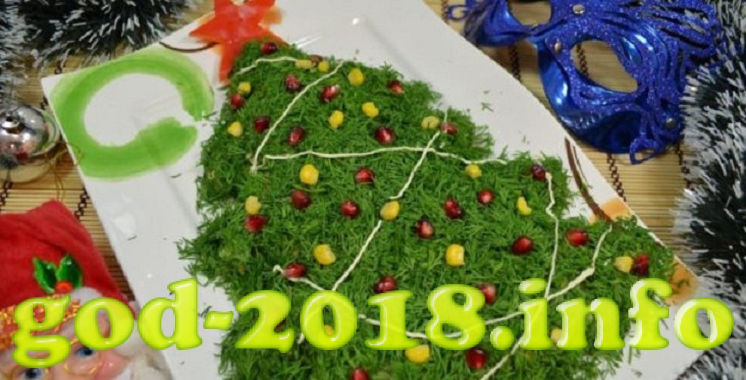Recepty salatov na Novyj god 2018