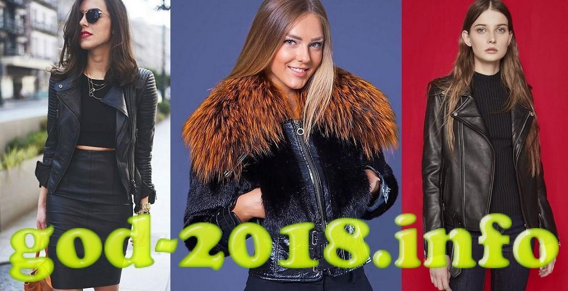 Modnye kurtki osen'-zima 2017-2018 novinki trendy foto (12)