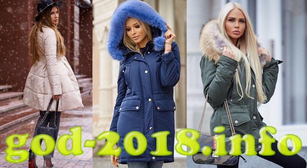 Modnye kurtki osen'-zima 2017-2018 novinki trendy foto (3)