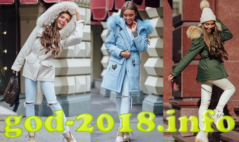 Modnye kurtki osen'-zima 2017-2018 novinki trendy foto (5)