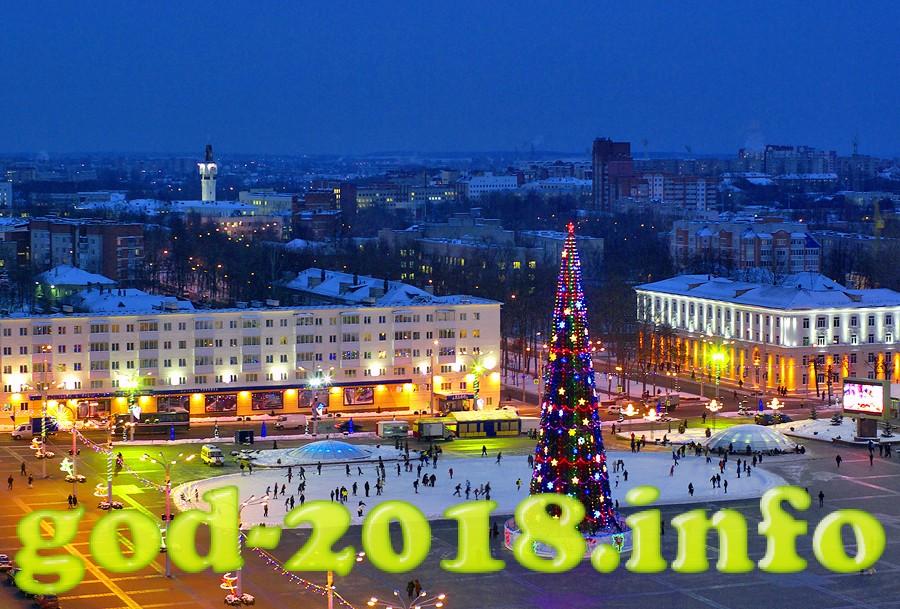 novyj-god-2018-v-belorussii-kuda-shodit