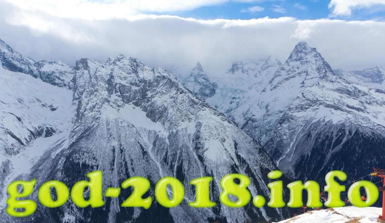 novyj-god-2018-v-dombae-interesnye-mesta-2