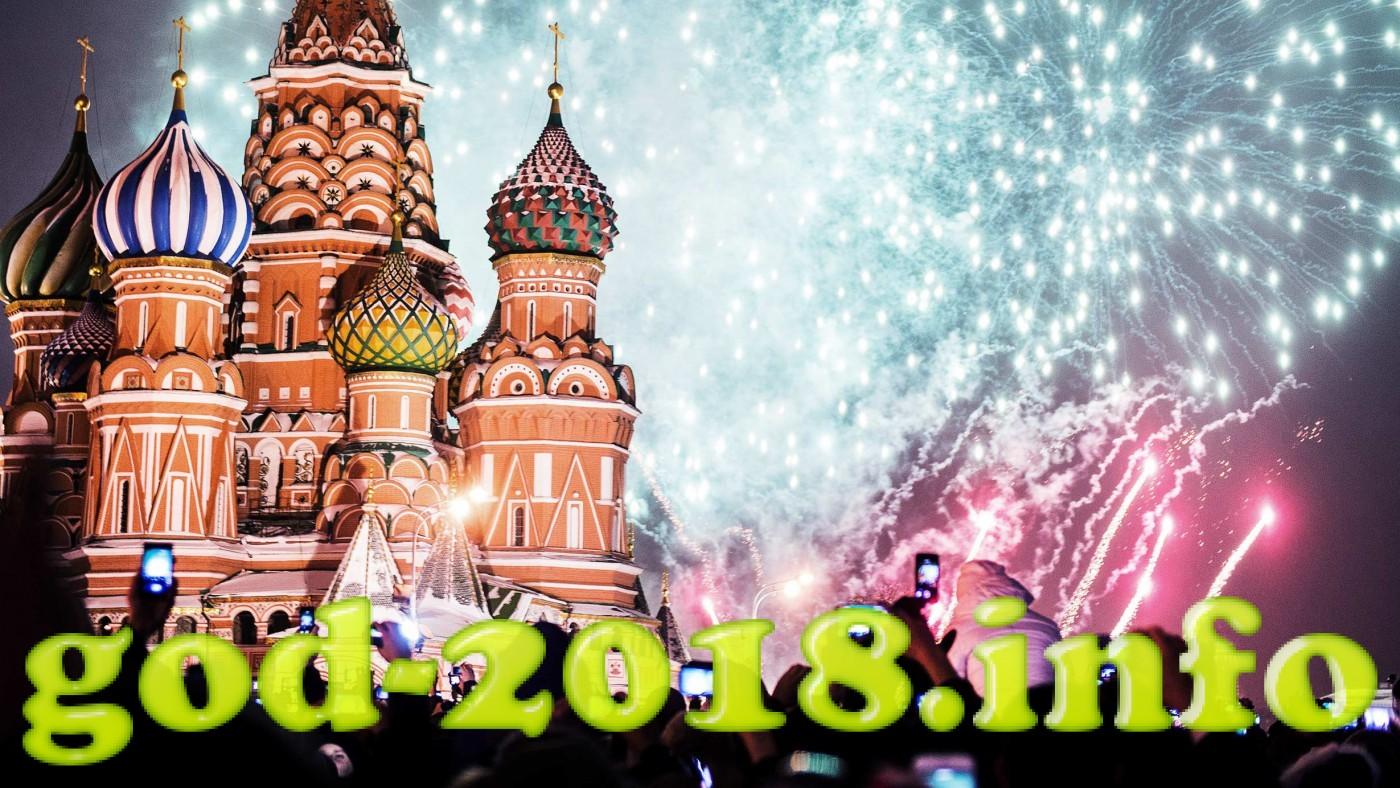 novyj-god-2018-v-moskve-kuda-shodit-2