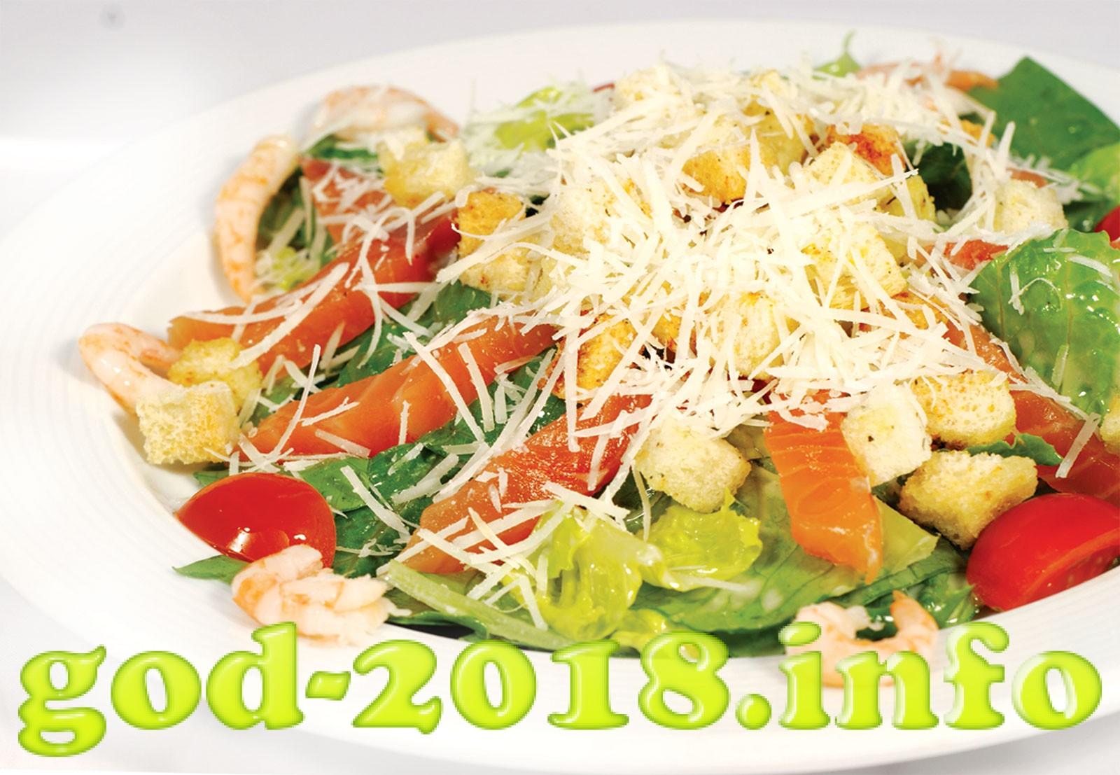 salat-cezar-s-semgoy