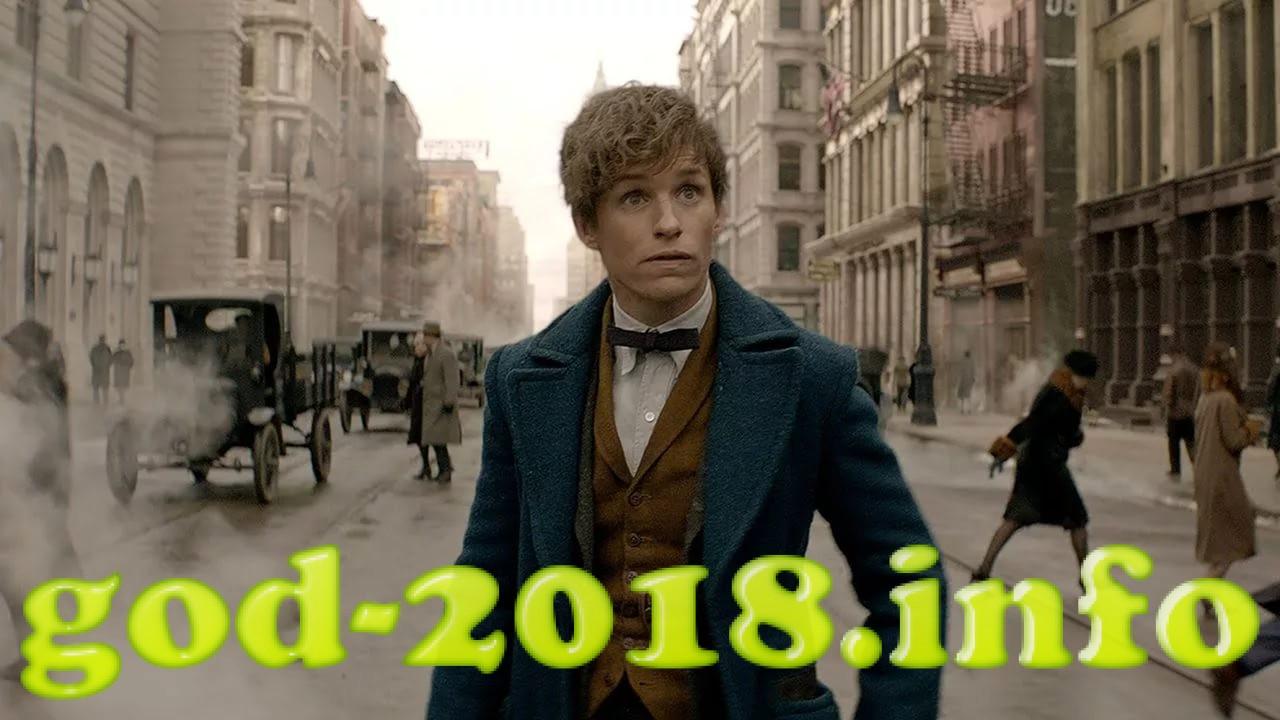 fantasticheskie-tvari-i-gde-oni-obitajut-chast-2-v-2018-godu-2