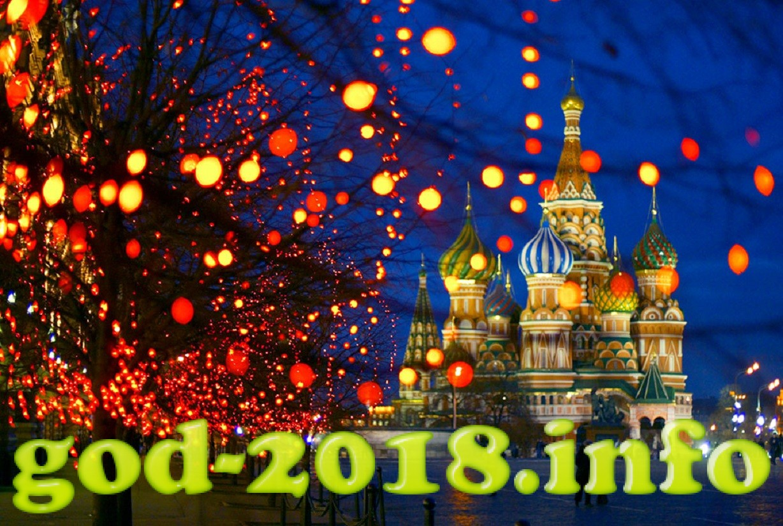 gde-vstretit-v-moskve-novyj-god-2018-goda-sobaki-2