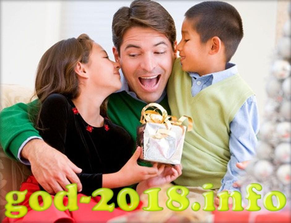 interesnye-pozdravlenija-dlja-papy-s-novym-godom-2018-3