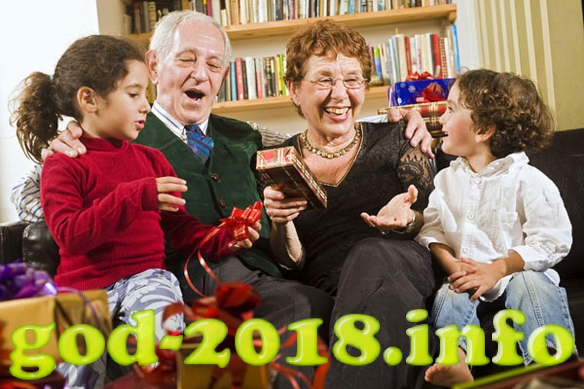 interesnye-pozdravlenija-s-novym-godom-2018-dlja-dedushki-4