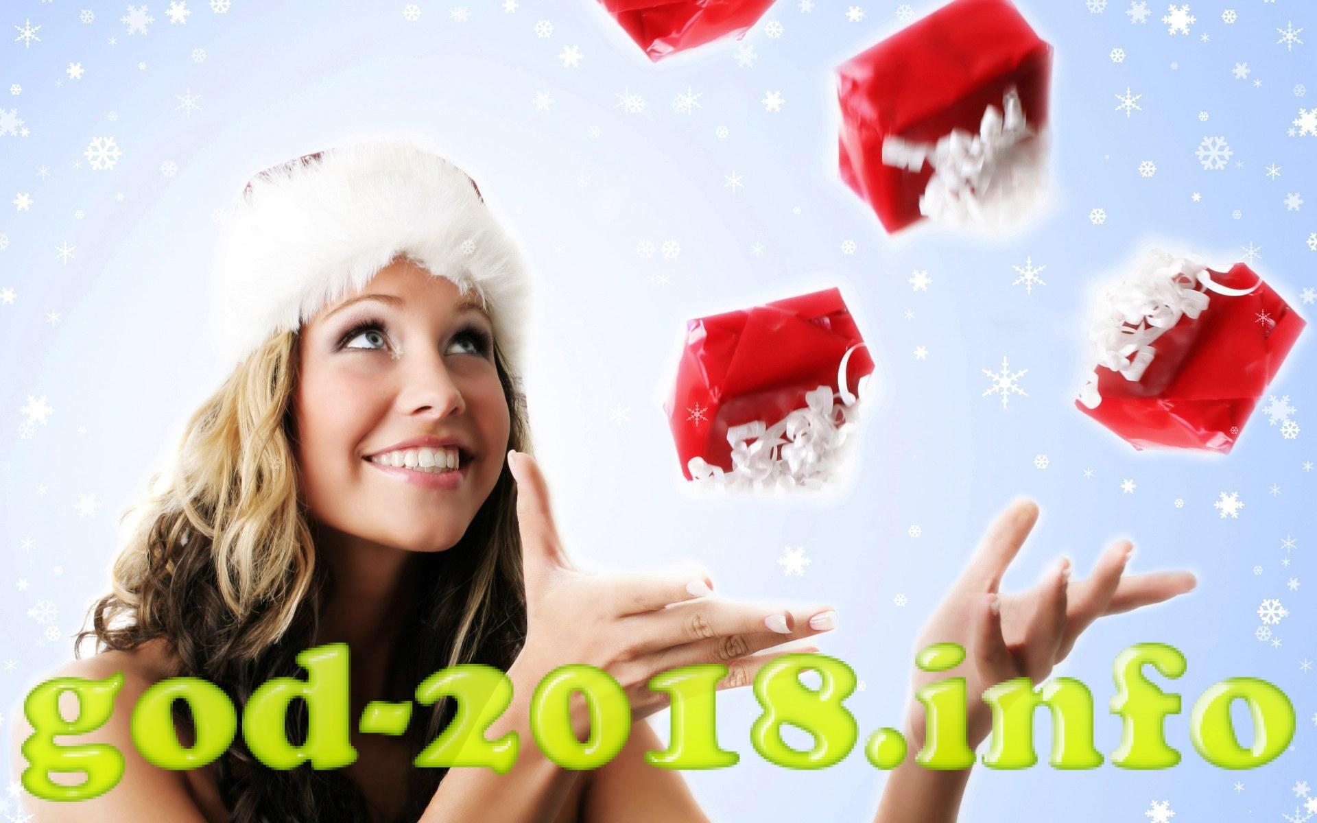 interesnye-pozdravlenija-s-novym-godom-2018-dlja-devushki-7