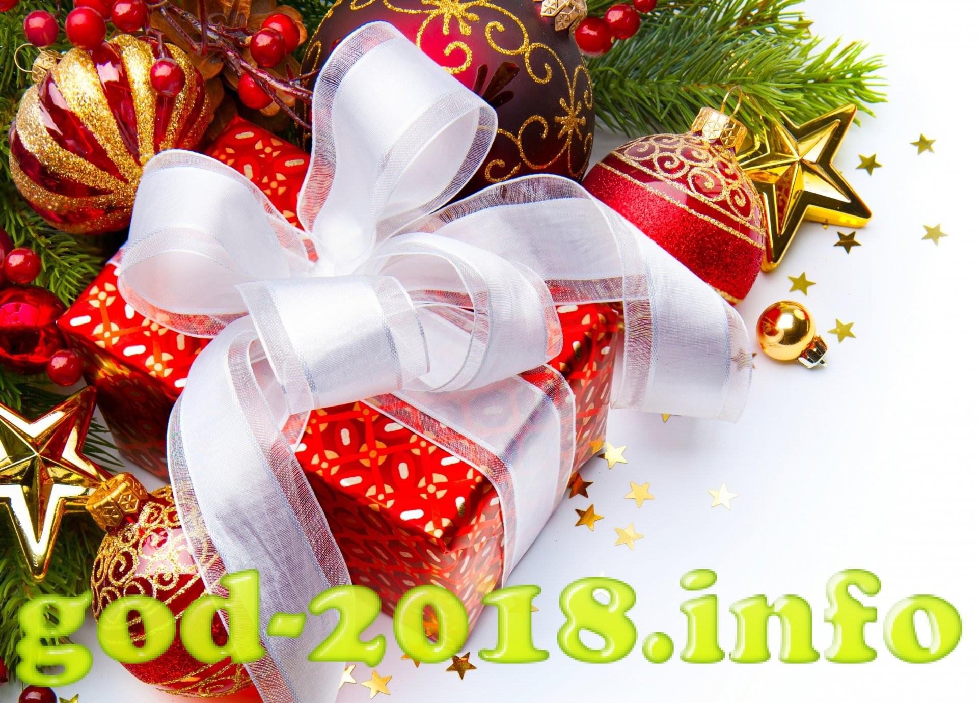 interesnye-pozdravlenija-s-novym-godom-2018-dlja-druzej-4