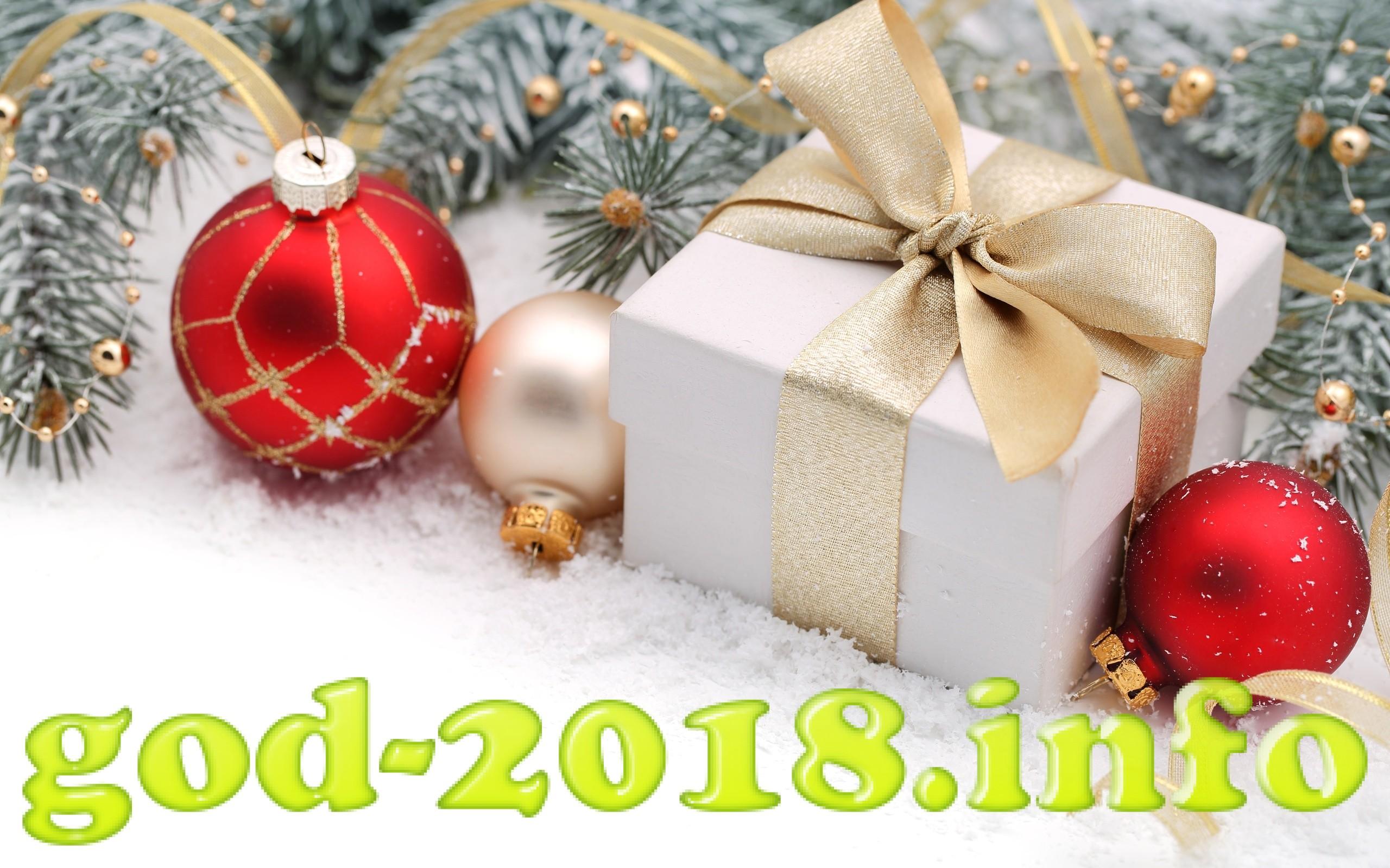 interesnye-pozdravlenija-s-novym-godom-2018-dlja-ljubimogo-3