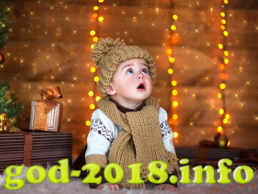 interesnye-pozdravlenija-s-novym-godom-2018-dlja-ljubimogo-5