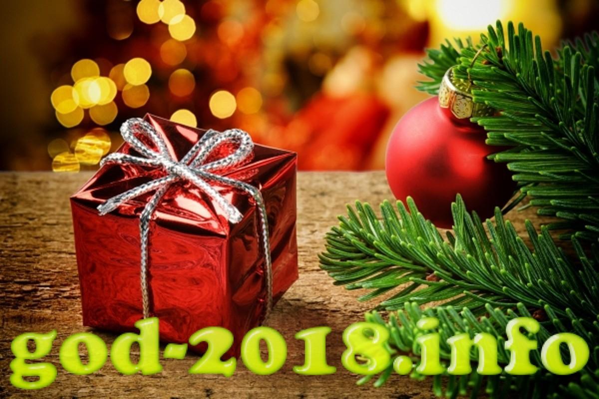 interesnye-pozdravlenija-s-novym-godom-2018-dlja-ljubimogo