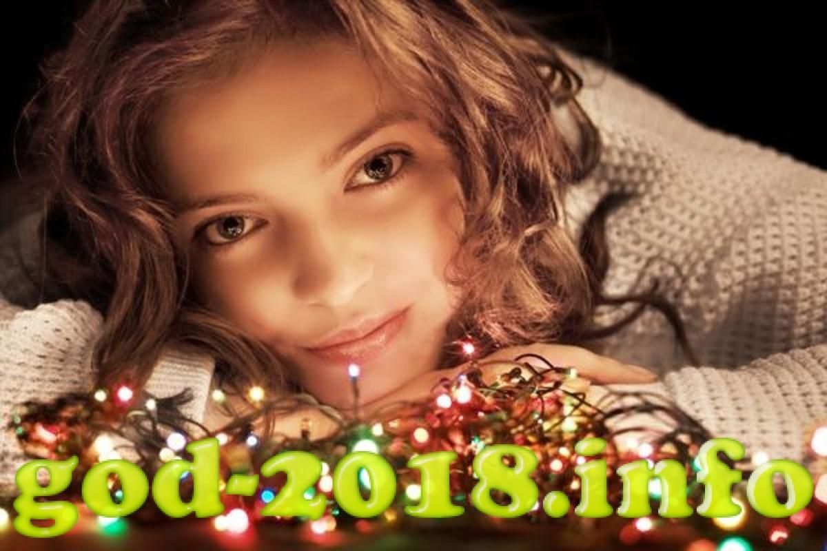interesnye-pozdravlenija-s-novym-godom-2018-dlja-ljubimoj-6
