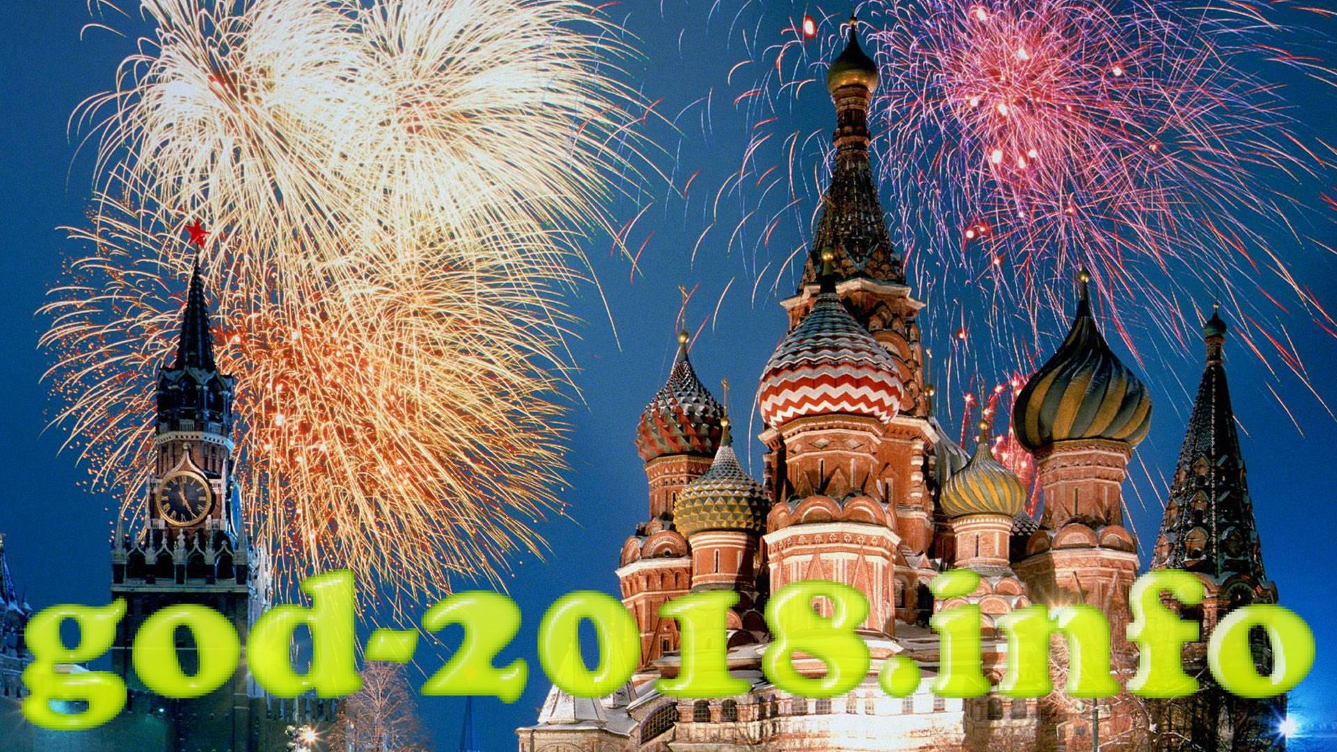 kuda-pojti-v-novogodnjuju-noch-v-moskve-2018-goda