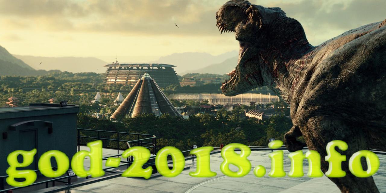 mir-jurskogo-perioda-2-ozhidaem-film-v-2018-godu