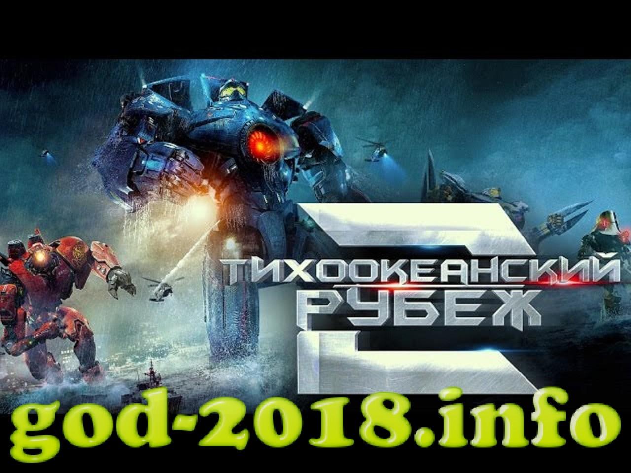 tihookeanskij-rubezh-2-ozhidaem-film-v-2018-godu-6