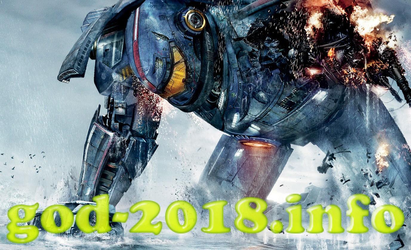 tihookeanskij-rubezh-2-ozhidaem-film-v-2018-godu