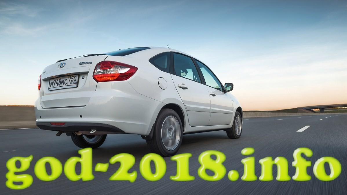 lada-granta-2018-7