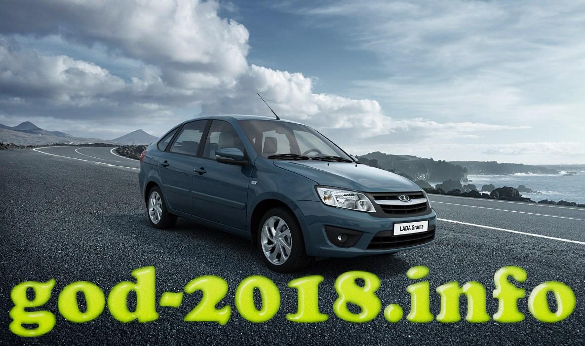 lada-granta-2018-8